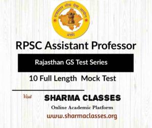 RPSC Assistant Professor